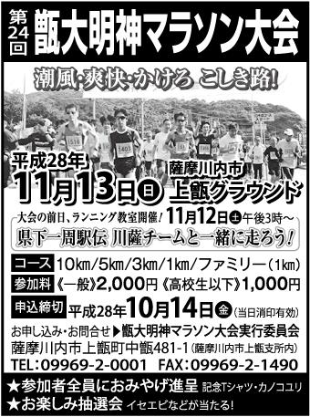 トピ 甑大明神マラソン大会
