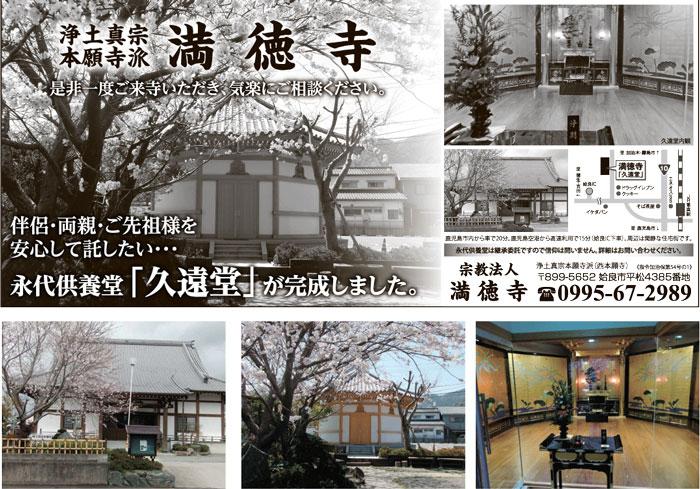 mantokuji
