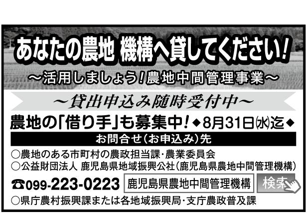 トピ鹿児島県地域振興公社